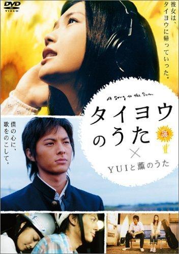 Taiyou No Uta Drama