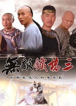 Wu Di Tie Qiao San