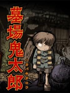 Graveyard Kitaro: Season 1
