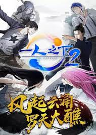 Hitori No Shita: The Outcast (chinese Audio)