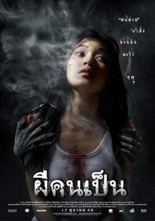Victim - Thai