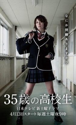 35-sai No Koukousei