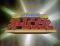 Cho-riki Sentai Ohranger The