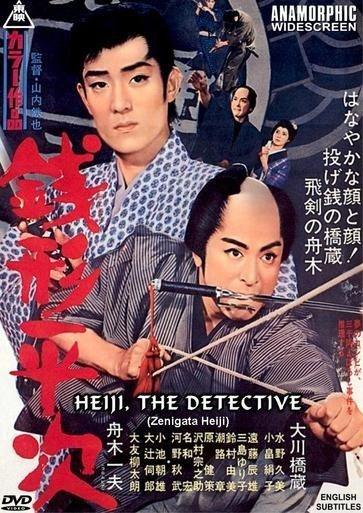 Zenigata Heiji