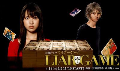 Liar Game - Season 1