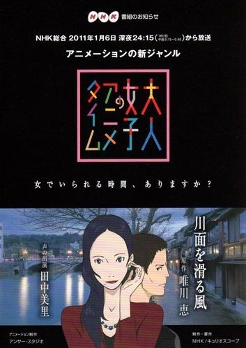 Otona Joshi No Anime Time 2