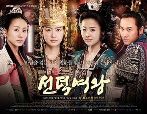 Queen Seon Duk