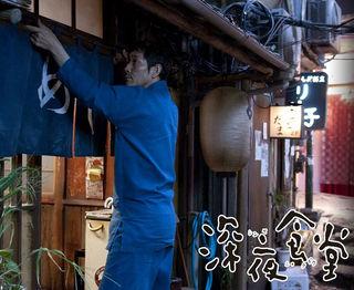 Shinya Shokudou S3