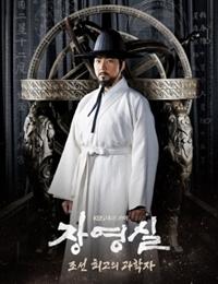 Jang Yeong Shil