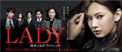 Lady-saigo No Hanzai Profile