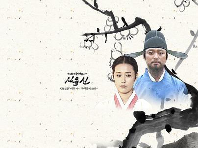 Sa Yug Shin