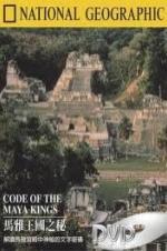 Treasure Seekers: Code Of The Maya Kings