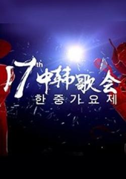 The 17th Korea-china Music Festival - Special