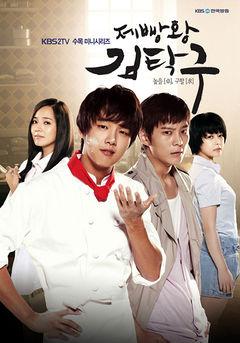 King Of Baking, Kim Tak Goo
