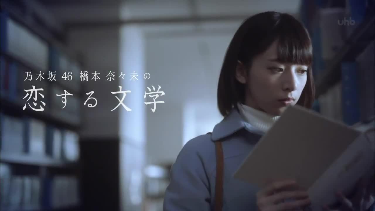 Nogizakã6 Hashimoto Nanami Koisuru Bungaku
