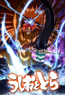Ushio To Tora: Season 1