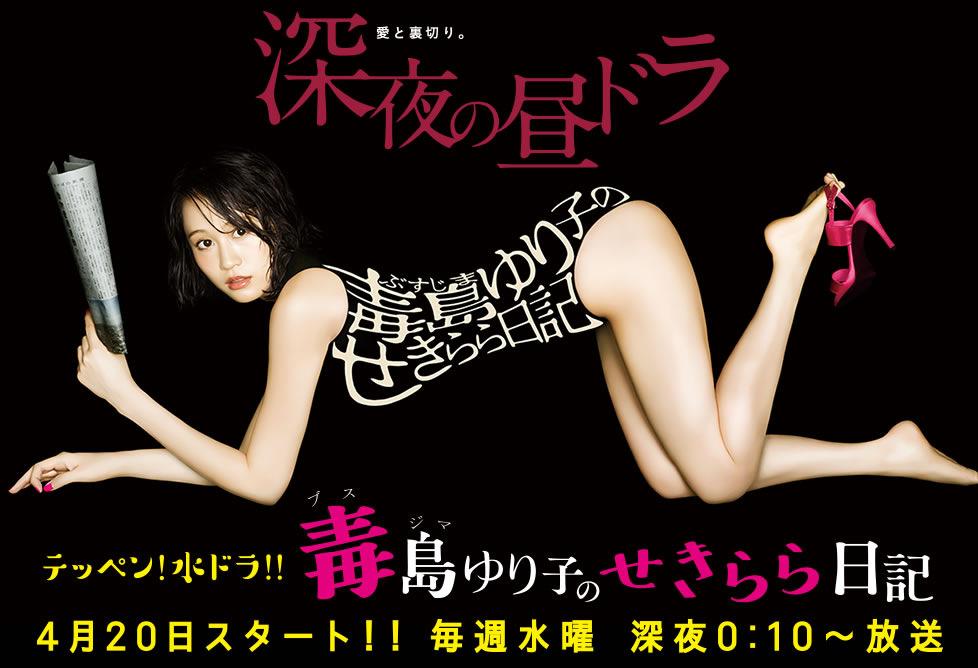 Yuriko's Barenaked Diary (busujima Yuriko No Sekirara Nikki)