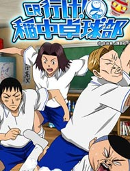 Go! Ina Junior High Ping-pong Club(dub)