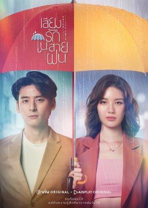 Voice In The Rain (2020)
