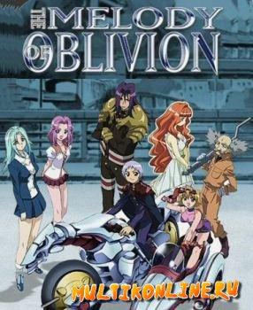 Bôkyaku No Senritsu: Season 1
