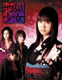 Jigoku Shoujo (drama)