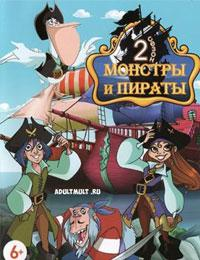 Monsters & Pirates: Season 2