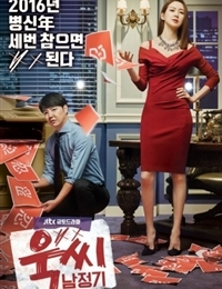 Ms. Temper And Nam Jung-gi