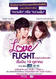 Love Flight