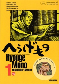 Hyougemono: Season 1