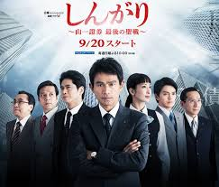 Shingari - Yamaichi Shoken Saigo No Seisen