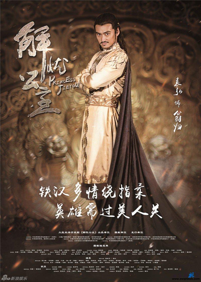 Princess Jieyou