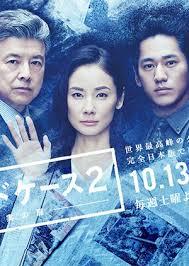 Cold Case Shinjitsu No Tobira 2