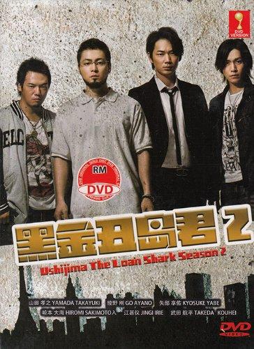 Yamikin Ushijima Kun Season 2
