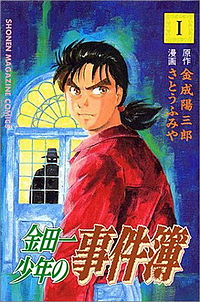 Kindaichi Shounen