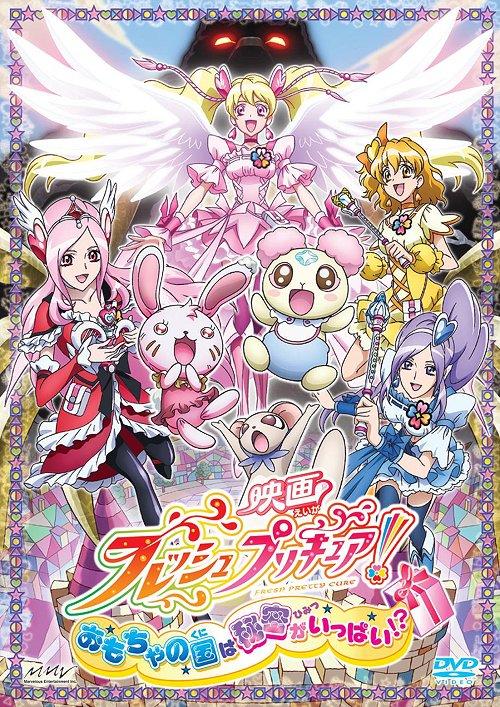 Fresh Precure! Movie Omocha No Kuni Wa Himitsu Ga Ippai