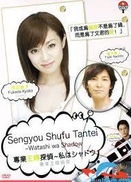 Sengyou Shufu Tantei
