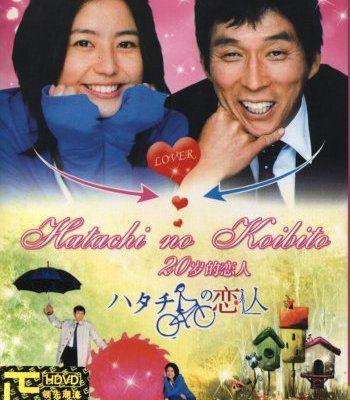 Hatachi No Koibito