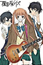 Anonymous Noise: Season 1