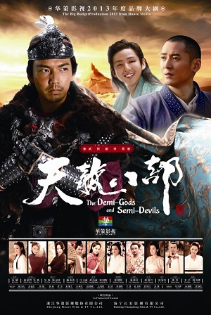 Demi-gods And Semi-devils (2013)