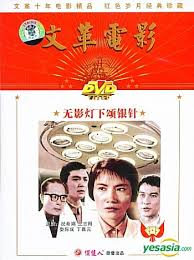 Wu Ying Deng Xia