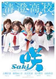 Saki (2016)