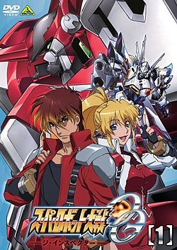 Super Robot Wars Og: The Inspector: Season 1
