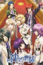 Kamigami No Asobi: Season 1
