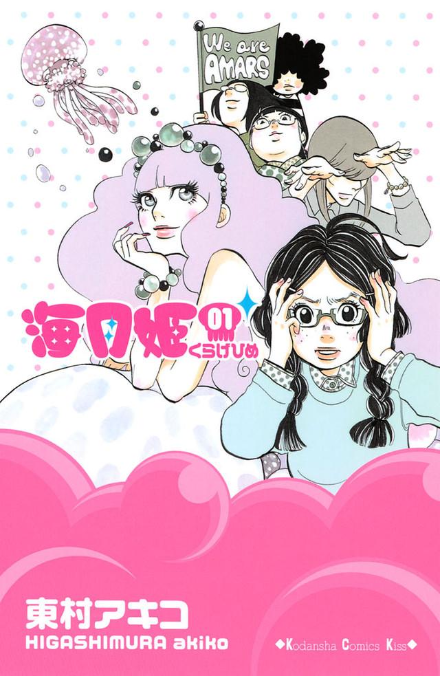 Urasawa Naoki Nhk E Manben Special - Higashimura Akiko