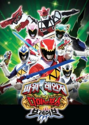 Power Rangers Dino Force Brave (2017)