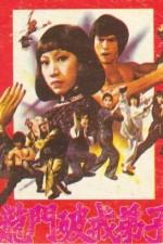 Xue Zhan Wu Ying Quan