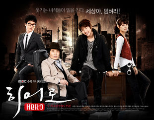 Hero 2009