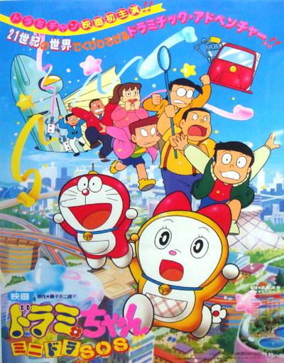 Dorami-chan Mini-dora Sos