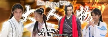 Da Ren Wu 2007