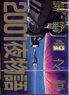 2001 Ya Monogatari